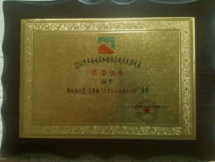 """海伦堡业委会被授予""""模范业主委员会""""称号"""